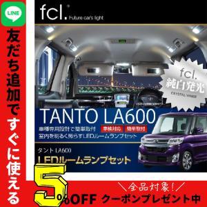 fcl. タント(LA600) 専用設計 SMDLEDルームランプ95連 3点セット エフシーエル|fcllicoltdshy