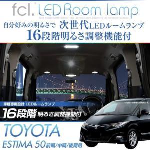 fcl LED ルームランプ エスティマ50(ACR50/ACR55/GSR50/GSR55) 専用...