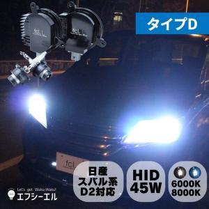 fcl HID【バラストタイプD】D2S,D2R 45W化 加工なしで 純正HIDをパワーアップ HIDキット【安心1年保証】【明るさを求める方に】D2S,D2R hidバルブ車対応 fcllicoltdshy