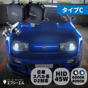fcl HID【バラストタイプC】D2S,D2R 45W化  加工なしでパワーアップ HIDキット【安心1年保証】【明るさを求める方に】D2S,D2R hidバルブ車対応 fcllicoltdshy