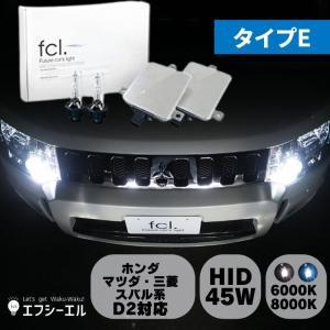 fcl HID【バラストタイプE】D2S,D2R 45W化 加工なしで 純正HIDをパワーアップ HIDキット【安心1年保証】【明るさを求める方に】D2S,D2R hidバルブ車対応 fcllicoltdshy