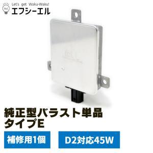 【補修用】【バラストタイプE】 純正型45Wバラスト 1個|fcllicoltdshy