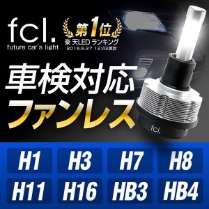 fcl LEDヘッドライト ファンレスモデル 車検対応  H1 H3 H7 H8 H11 H16 HB3 HB4 ハイビーム フォグランプ fcl.エフシーエル|fcllicoltdshy