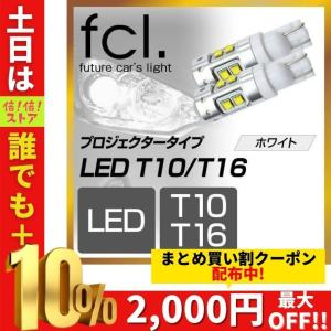 LED T10/T16 プロジェクタータイプ|fcllicoltdshy