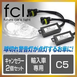 C5ワーニングキャンセラー エフシーエル|fcllicoltdshy
