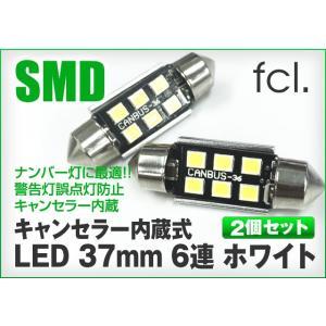 fcl. LED バルブ キャンセラー内蔵式 LED 37mm 6連 ホワイト2個セット エフシーエル|fcllicoltdshy