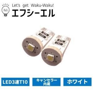 fcl. LED バルブ キャンセラー内蔵式 LED 3連 ホワイト T10 2個セット エフシーエル|fcllicoltdshy