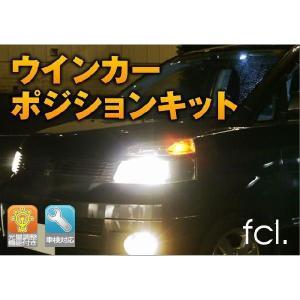 fcl. ウィンカーポジションキット CR-Zに エフシーエ...