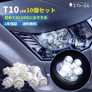fcl LED バルブ T10×10個セット ポジション球 ナンバー灯 ホワイト エフシーエル