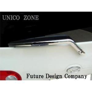 ダイハツ L350S 360S タント リアワイパーカバー クロムメッキ UNICOZONE  フューチャーデザインカンパニー|fdc-uz