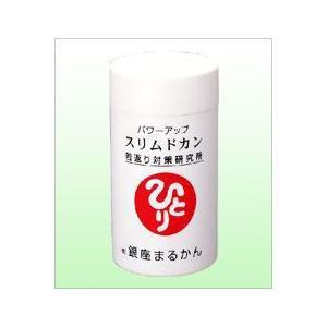 【送料無料】 【今だけ青汁20包付き!!】 銀座まるかん スリムドカン 165g 【即納可】|fdc