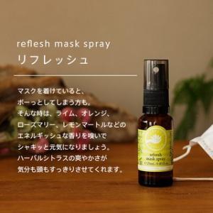 【花粉症対策の素敵なアイテム!!】 リフレッシュ マスクスプレー 25ml 【パーフェクトポーション】【PERFECT POTION】 fdc