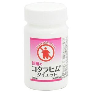【大特価】コタラヒム ダイエット 120粒 【ダイエット】【健康食品】|fdc