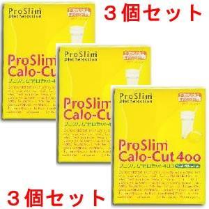 【送料無料】 プロスリム カロカット 400  (レモン味) 3個セット!! 【ダイエット】 【健康食品】|fdc