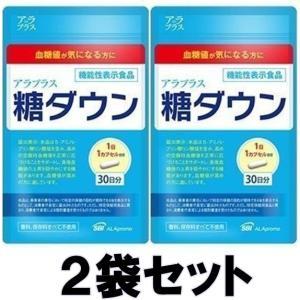 【送料無料】【2個セット!!】 アラプラス 糖ダウン 30カプセル  【健康食品】【機能性表示食品】|fdc