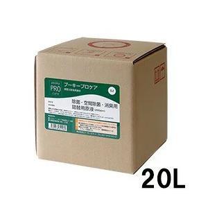 【送料無料】 プーキー プロケア 詰め替え用 BOX 20L(詰替)【 pooky PRO care 】【プーキープロケア詰め替え用タンク】【調整次亜塩素酸水】【除菌・消臭】|fdc