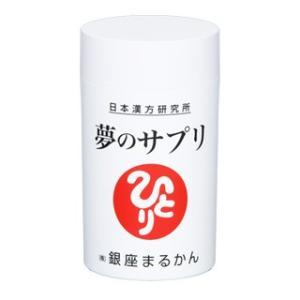 【送料無料】【今だけ青汁20包付き!!】 銀座まるかん 夢のサプリ 155g【即納可】|fdc