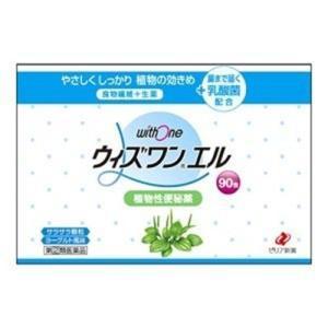 【送料無料】 ウィズワンエル 90包 【ゼリア新薬】【第2類医薬品】|fdc