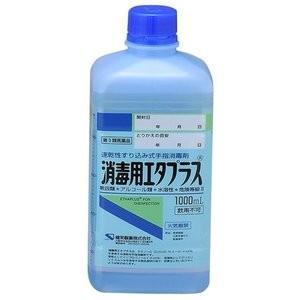 消毒用エタプラス1000ml ポンプ付【第3類医薬品】|fdc