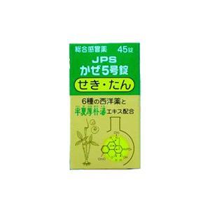 JPS カゼ5号錠 45錠 【指定第2類医薬品】