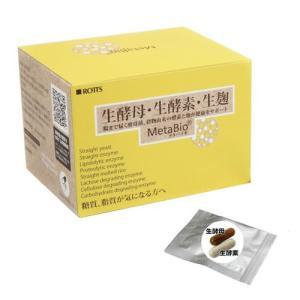 【健康食品】【3箱セット】 MetaBio メタバイオ 2粒×30包 生きてる酵母と酵素|fdc