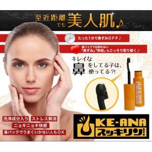 KE−ANA 毛穴スッキリン!【毛穴掃除の新習慣】【化粧品】|fdc