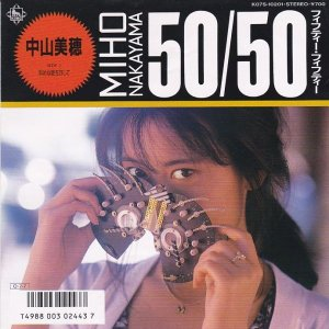 EPレコード 中山美穂 / 50/50 (フィフティー・フィフティー)
