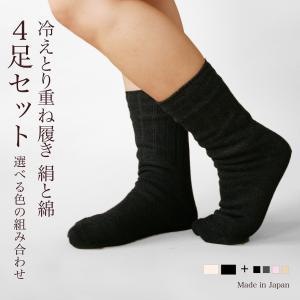 冷えとり靴下 4足セット (3570) 靴下 くつした ソックス  レディース 女性 メンズ 男性 天然素材 絹 シルク 綿 コットン 5本指靴下 日|fdsdaigo