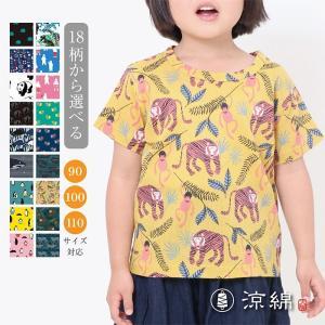 キッズ Tシャツ 男の子 女の子 涼綿 すずめん 子供 半袖 日本製|fdsdaigo