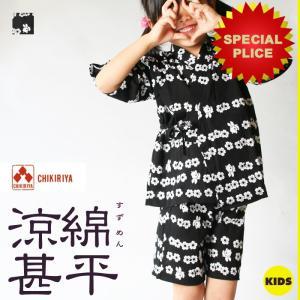 キッズ 甚平 うさぎ柄(3720)キッズ 男の子 女の子 和服 部屋着 天然素材 綿 100% 涼綿 すずめん ブランド|fdsdaigo