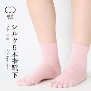 靴下 シルク 5本指 レディース 女性 重ね履き 冷え取り くつした ソックス|fdsdaigo