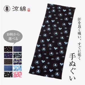 1000円 ポッキリ 涼綿 冷感 手ぬぐい  手拭い 和柄
