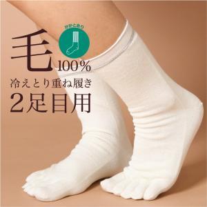 【特別価格】 冷え取り靴下 羊毛 ウール 5本指靴下 2足目 (4015) ウール靴下 日本製 冷えとり 冷え取り 靴下 くつした ソックス|fdsdaigo