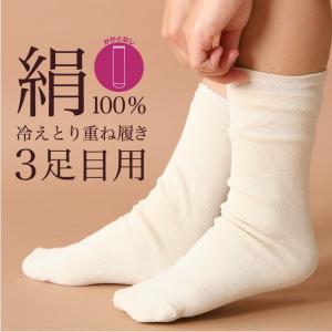 【特別価格】 冷えとり シルク靴下 3足目 (4051) 靴下 くつした ソックス 天然素材 絹 シルク 日本製 かかとなし あったか 温かい  nu|fdsdaigo