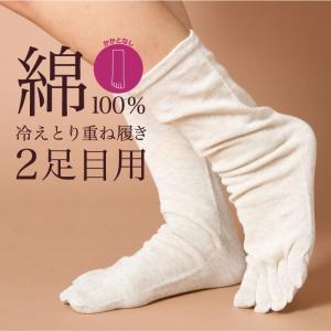 冷え取り 綿 コットン 靴下  2足目 (4073) 靴下 くつした ソックス レディース 女性 天然素材  日本製 かかとなし  nukunuku|fdsdaigo