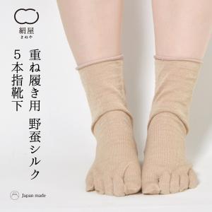 重ね履き用 野蚕シルク5本指靴下 (4124) 冷え取り靴下 冷え取り ひえとり レディース 女性 おしゃれ おすすめ 可愛い靴下 くつした ソックス|fdsdaigo