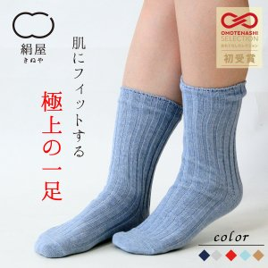 冷えとり靴下 2足セット  (4151)  冷え取り 絹 シルク 綿 コットン 5本指靴下 くつした ソックス レディース 女性 メンズ 男性 あった|fdsdaigo