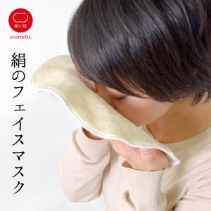 絹のフェイスマスク (4194)マスク フェイスマスク 美容 コスメ 天然素材 絹 シルク 綿 コットン 日本製 ユニセックス 女性 男性 レディース|fdsdaigo