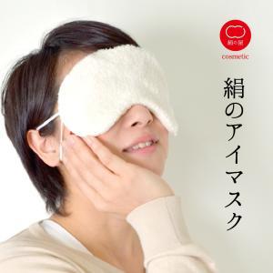 絹のアイマスク (4197) アイマスク 天然素材 シルク 絹 コットン 綿 ユニセックス 女性 男性 レディース メンズ 美容 コスメ 天然素材 日|fdsdaigo