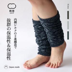 シルク編みレッグウォーマー(4220)天然素材 絹 シルク 綿 コットン レディース ロング丈 厚手 薄手 女性 日本製 温かい 編み柄 絹屋 きぬや|fdsdaigo