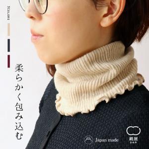 絹 シルク 2重編み ウール ネックウォーマー (4250)羊毛 えりまき マフラー フード レディース 温かい あったか 絹屋 きぬや|fdsdaigo