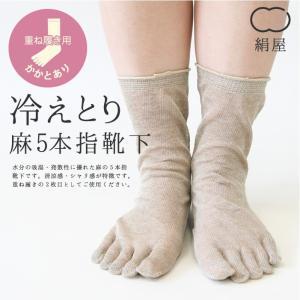 冷えとり靴下 2足目 (4260) 靴下 くつした ソックス 冷え取り ひえとり 日本製|fdsdaigo
