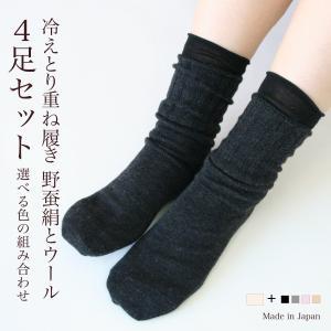 冷えとり靴下 重ね履き靴下 4足セット 野蚕絹100% 5本指靴下 ウール100% 5本指靴下 野蚕...