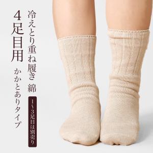 冷えとり 綿 コットン 靴下 4足目 (4299) 靴下 くつした ソックス レディース 女性 日本製  あったか 温かい  nukunuku|fdsdaigo