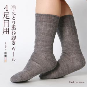 冷えとり靴下 ウール 先丸靴下  (4300) 靴下 くつした ソックス レディース 女性 日本製 あったか 温かい  nukunuku|fdsdaigo