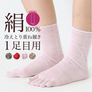冷え取り靴下 シルク 5本指靴下 1足目 (4305) かかとなし 靴下 くつした ソックス 天然素材 絹 シルク 日本製 レディース 女性 nuku|fdsdaigo