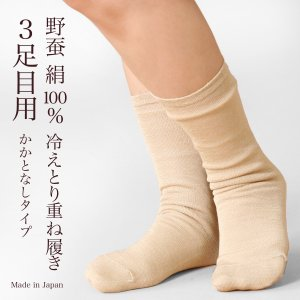冷えとり靴下 ワイルドシルク 先丸靴下 かかとなし 3足目 (4324) 天然素材 絹 シルク 靴下 くつした ソックス 野蚕絹 日本製 レディース|fdsdaigo