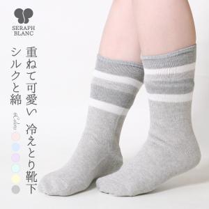 重ねて可愛い冷えとり靴下 シルクと綿  4足セット (4348) 冷え取り靴下 靴下 くつした ソックス 冷えとり 天然素材 絹 シルク 綿 コットン|fdsdaigo