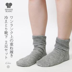 ワンランク上の重ね履き冷えとり靴下 2足セット (4355) 絹 シルク 5本指靴下 麻 先丸靴下 冷え取り ひえとり 日本製 あったか 温かい SE|fdsdaigo