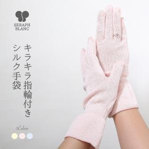 キラキラ指輪付き シルク手袋 (4363)  手袋 レディース 女性 おしゃれ おすすめ 可愛い 指輪 雑貨 天然素材 絹 シルク SERAPH BL|fdsdaigo